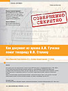Как документ из архива А.И. Гучкова помог товарищу И.В. Сталину