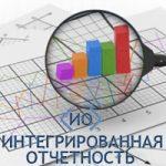 Опубликован Национальный реестр интегрированной отчетности