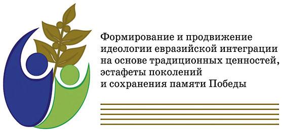 Проект «Формирование и продвижение идеологии евразийской интеграции на основе традиционных ценностей, эстафеты поколений и сохранения памяти Победы»