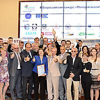 Открыт прием заявок на участие в III Всероссийском конкурсе «Молодой аналитик»