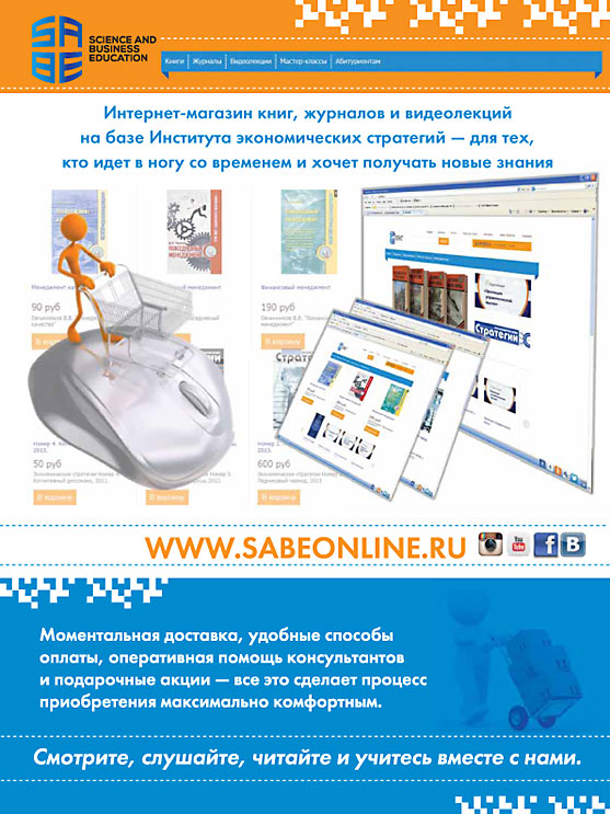 Science And Business Edication