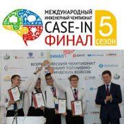 V юбилейный Международный инженерный чемпионат «Case-in»: ФИНАЛ в Москве!