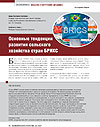 Main Trends in Development of the BRICS Countries Agriculture