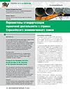 Перспективы стандартизации оценочной деятельности в странах Евразийского экономического союза