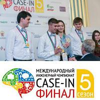 Определены лучшие студенческие инженерные команды России и СНГ 2017 года!