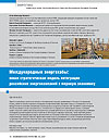 International Energy Hubs: New Strategic Model of Integrating Russian Energy Companies in the Global Economy