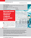 Manufacturing Virtual Corporation in the Digital Transformation of Business