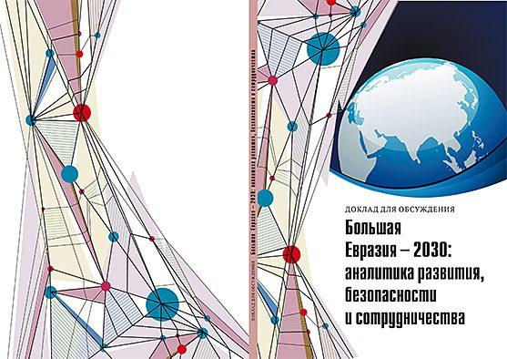 Большая Евразия — 2030: аналитика развития, безопасности и сотрудничества