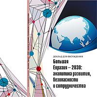 Большая Евразия — 2030: аналитика развития, безопасности и сотрудничества (доклад для обсуждения)
