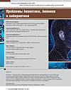 Problems of Bionetics, Bionics and Cybernetics