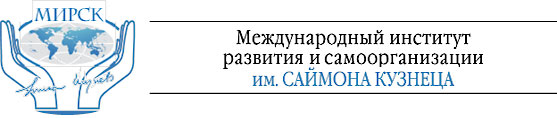 Международный институт развития и самоорганизации им. Саймона Кузнеца