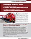 Forming the Russian Cluster of Transport-Transit and Fuel-Energy Corridors of Eurasia, Integrated with the Chinese Economic Belt of the Silk Road