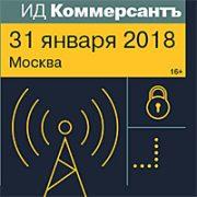 31 января в Москве состоится новая встреча бизнес-клуба ИД Коммерсантъ - «Цифровая безопасность. Риски и возможности современной инфраструктуры»