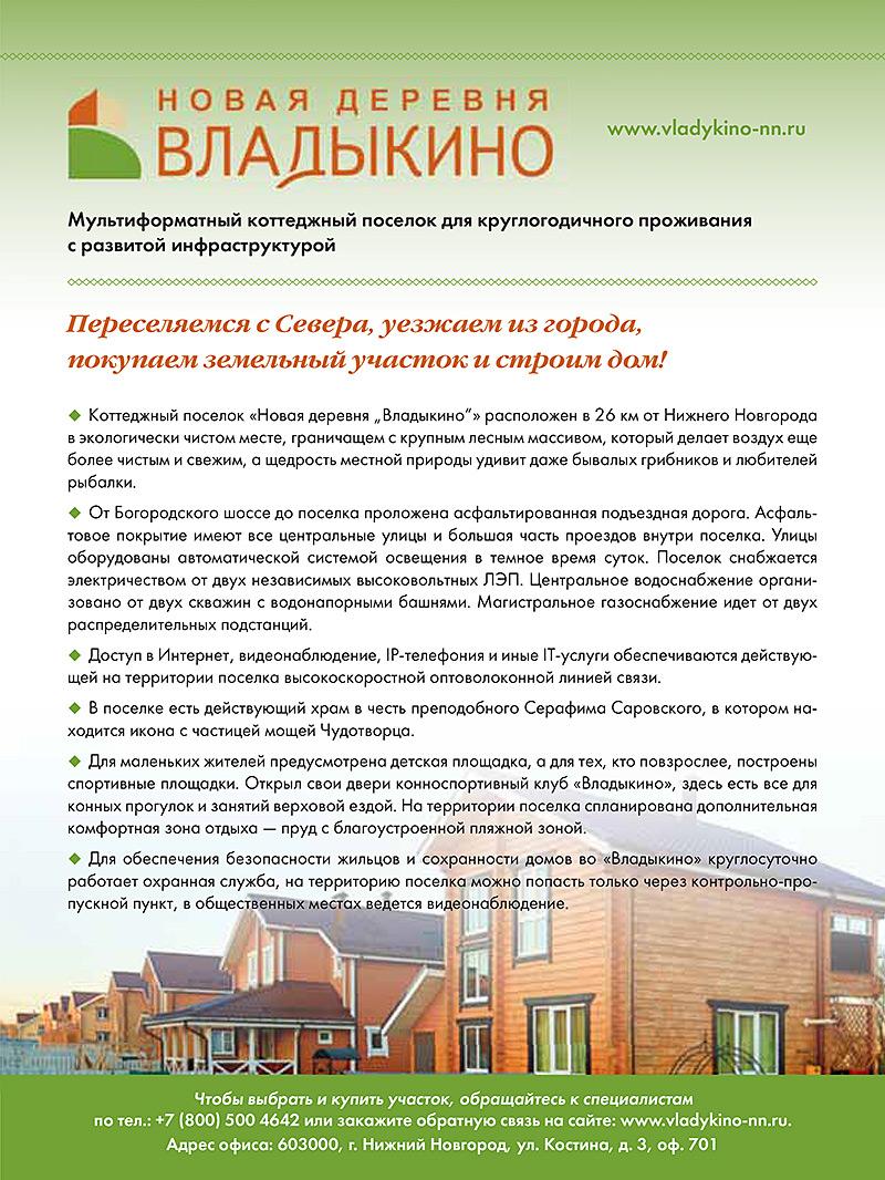 """Новая деревня """"Владыкино"""""""