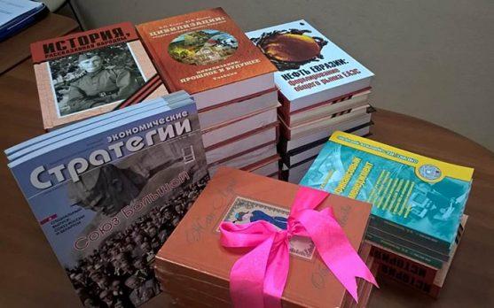 Сторонники Ассамблеи народов Евразии передали в дар свои книги