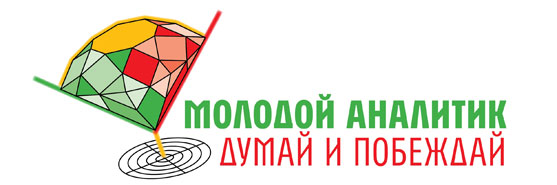 Всероссийский конкурс «Молодой аналитик – IV»