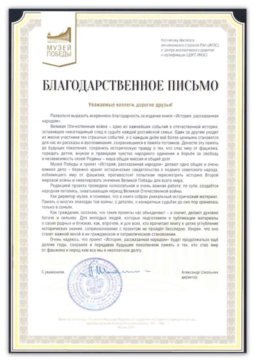 Федеральное государственное бюджетное учреждение культуры «Центральный музей Великой Отечественной войны 1941-1945 гг.»