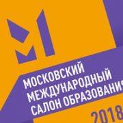 V Юбилейный «Московский международный салон образования» на ВДНХ