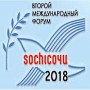 Второй форум евразийской интеграции по теме развития Шанхайской организации сотрудничества