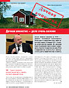 Dacha Amnesty is a Very Important Matter