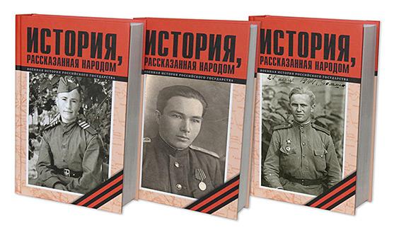 Готовится к изданию четвертая книга из серии «Военная история Российского государства» под названием «История, рассказанная народом»