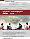 Transparency of Systemically Important Companies in Russia