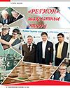 """""""REGION"""": Chess Etudes"""