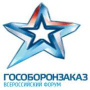 II Всероссийский форум «Гособоронзаказ-2018»