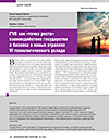 """Public-Private Partnership as a """"Point of Growth"""" of Interaction Between the State and Business in New Industries of the VI Technological Order"""