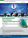 Long-Awaited Result: Convention on the Legal Status of the Caspian Sea Was Adopted