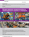 Methods of Managing Competitiveness of the Machine-Building Complex at the Micro Level