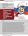 Economic Sanctions Against Russia: Damnation of Decrease or Springboard for Free Flight?