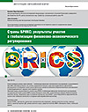 BRICS Countries: Results of Participating in Globalization of Financial-Economic Regulation