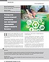 Disclosure of Environmental Reporting as a Tool to Improve Business Performance