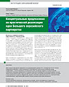 Conceptual Proposals for Practical Implementation of the Big Eurasian Partnership Idea