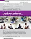 Assessment of Management and Planning Processes at Industrial Enterprise During Project Implementation