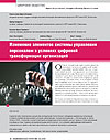 Changing Elements of the Personnel Management System in the Conditions of Organizations Digital Transformation