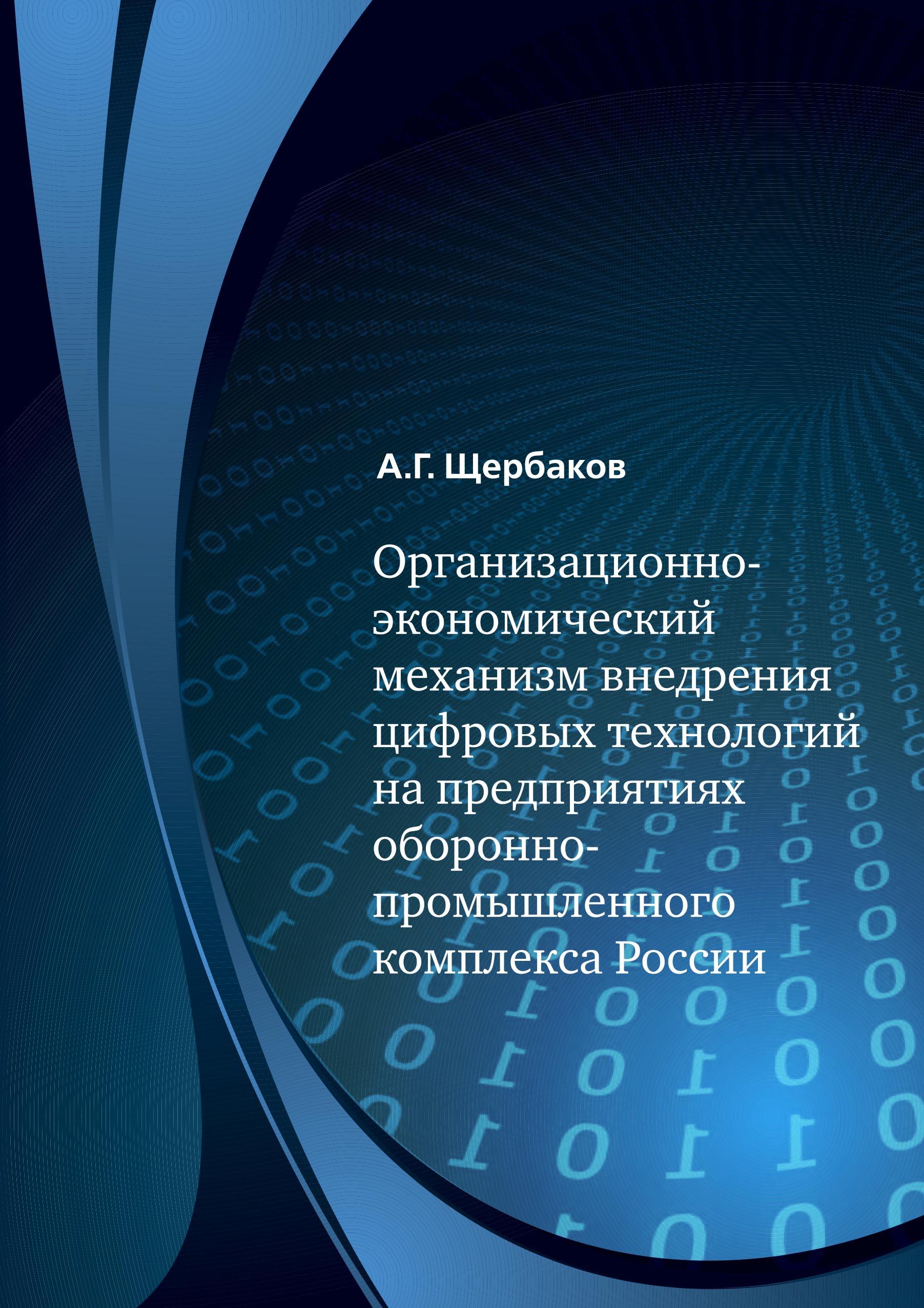 «Организационно-экономический механизм внедрения цифровых технологий на предприятиях оборонно-промышленного комплекса России»