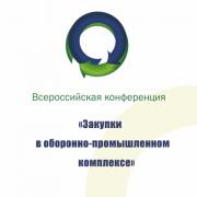 VII Всероссийская конференция «Закупки в оборонно-промышленном комплексе»