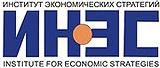 Институт экономических стратегий Отделения общественных наук Российской академии наук (ИНЭС)